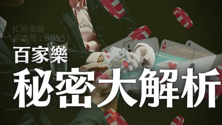 【百家樂必知】百家樂秘密大解析!為什麼要有補牌規則?