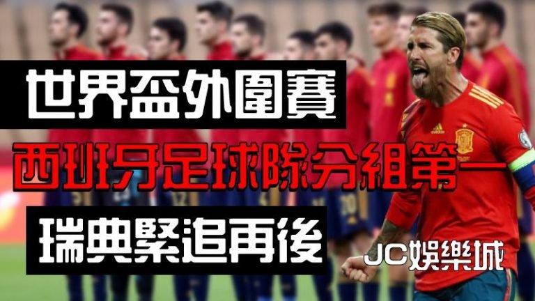 【世界盃外圍賽西班牙】西班牙國家足球隊分組第一,瑞典緊追再後!