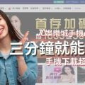 JC娛樂城手機app下載