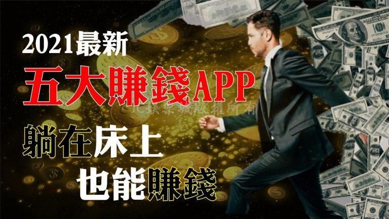 2021【最新5大賺錢app排行】看這裡!這個絕對讓你賺的不要不要的!