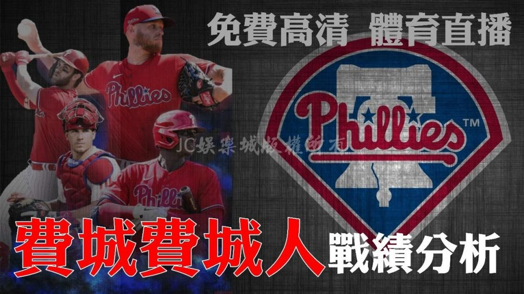 MLB費城費城人隊體育直播