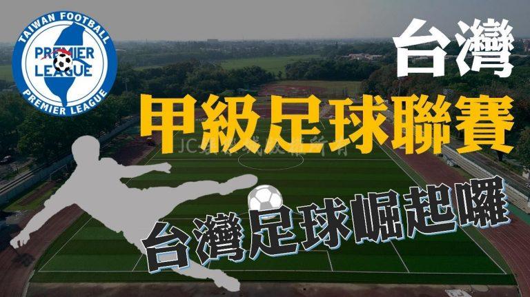 台灣足球起飛啦!【2021台灣企業甲級足球賽程表】就在這裡!