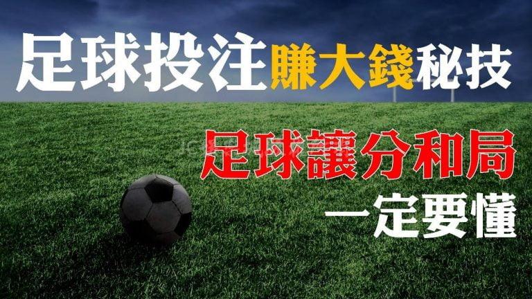 足球投注專有【讓分和局是什麼意思?】想靠足球投注賺大錢不能不知道!