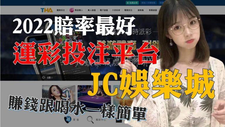 【賠率最好運彩投注平台】就在JC娛樂城!JC娛樂城!