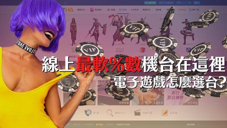 【JC娛樂城3D電子遊藝場】線上最軟%數機台在這裡!電子遊戲怎麼選台技巧報你知