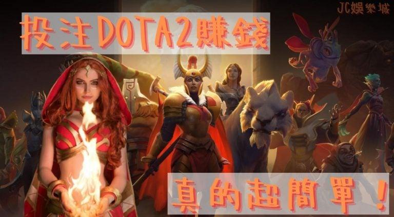 除了LOL世界賽投注你還可以【投注dota2賺錢】!刀塔2國際邀請賽賽程千萬別錯過!